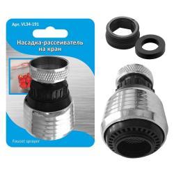 Насадка-рассеиватель на кран, 8x3.5x3.5 см